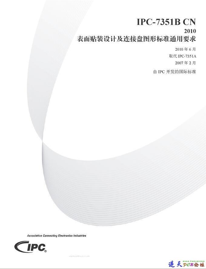 IPC-7351B-中