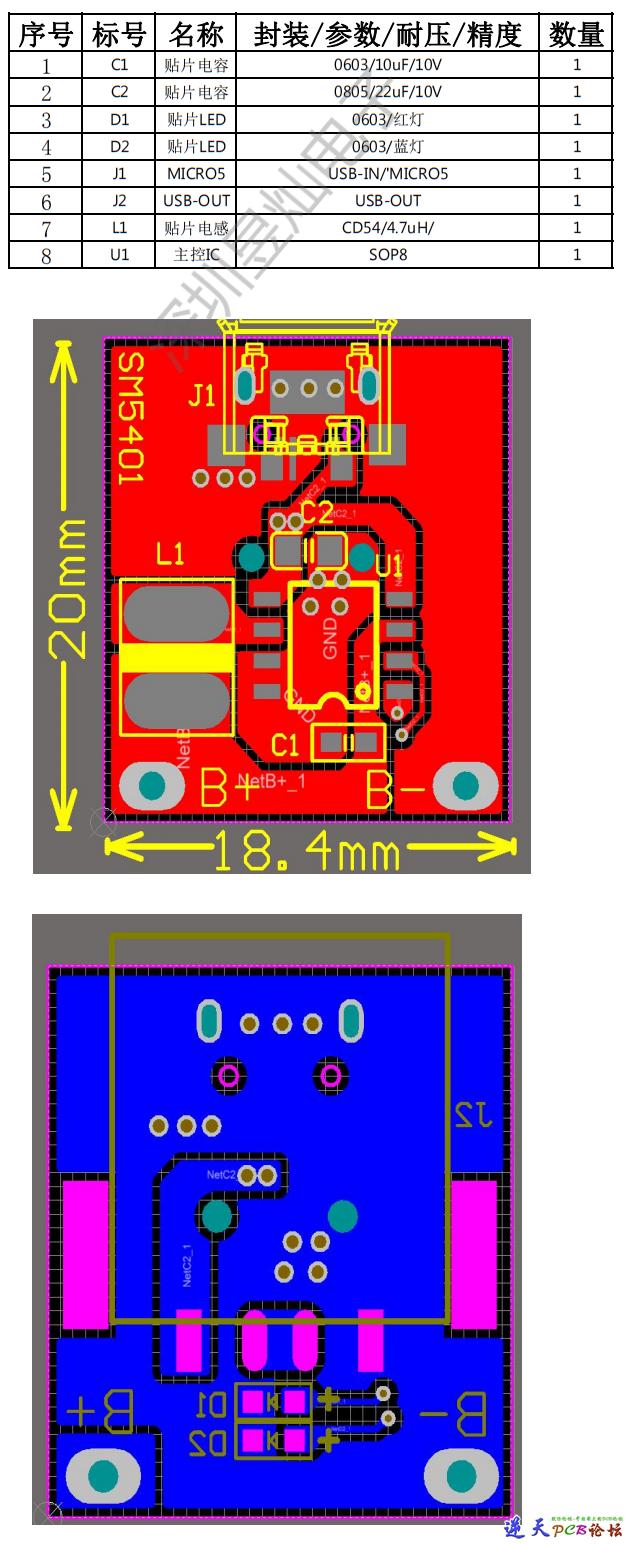 SM5401单节