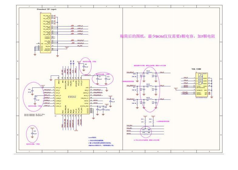 CS5212设计电