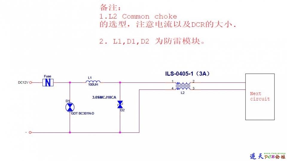 DC12V EMC标